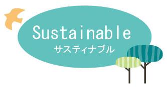 日本食品油脂検査協会で証明された、活性化大豆脂肪酸により、環境に配慮されています。