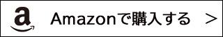 「優し~SAVON」Amazonで購入する