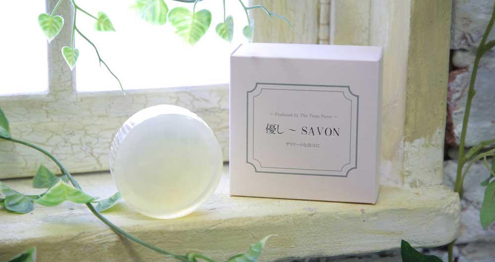 """「優し~SAVON」は、食品原料からできている""""超低刺激性石鹸""""です。"""