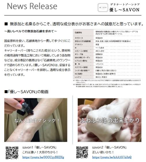 プレスリリース200110-1