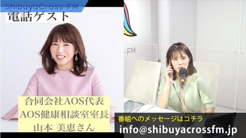 Shibuya Voice