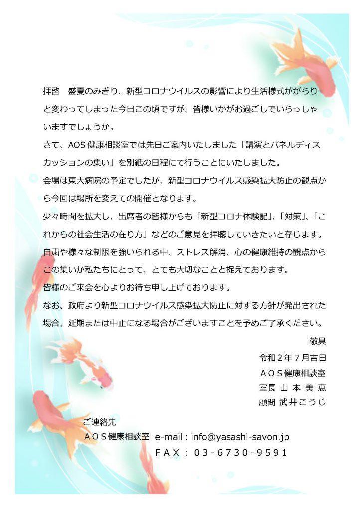 夏のセミナーご案内01