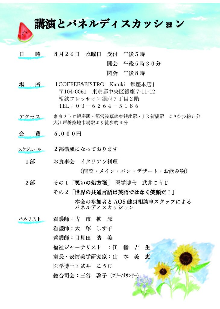 夏のセミナーご案内02
